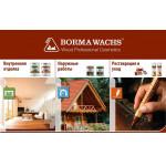 Приглашаем на семинар Borma