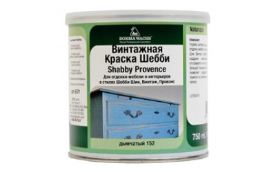 Винтажная краска Шебби Шик Borma 0,375