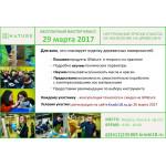 Мастер-класс по работе с натуральными маслами G-Nature в Ижевске
